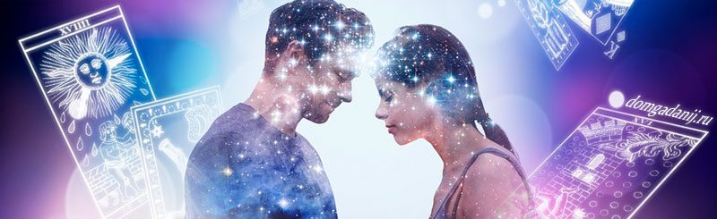 Гадание на будущее в любви