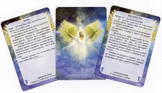 Три карты ангелов гадать бесплатно